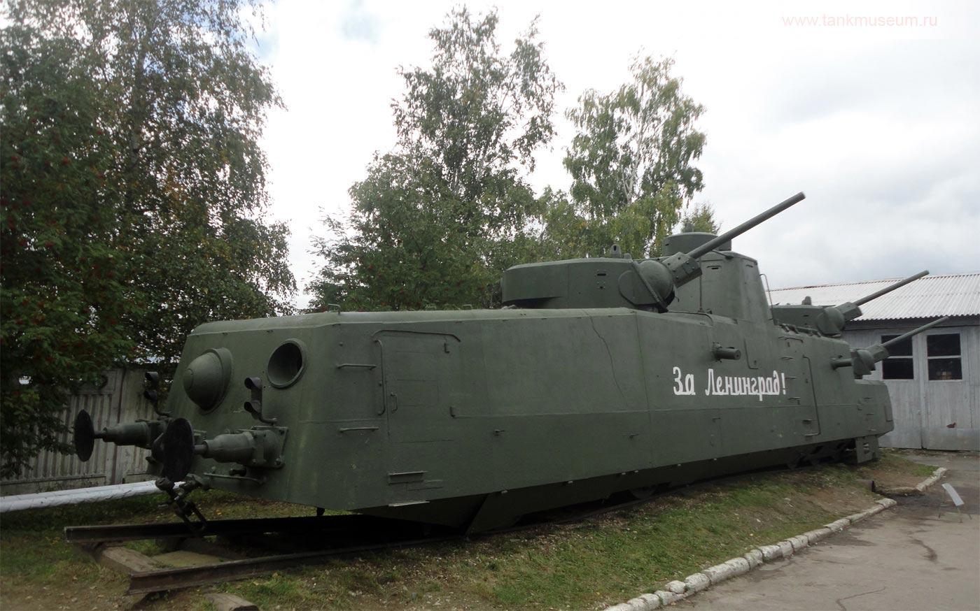 броневагон танковый музей в Кубинке