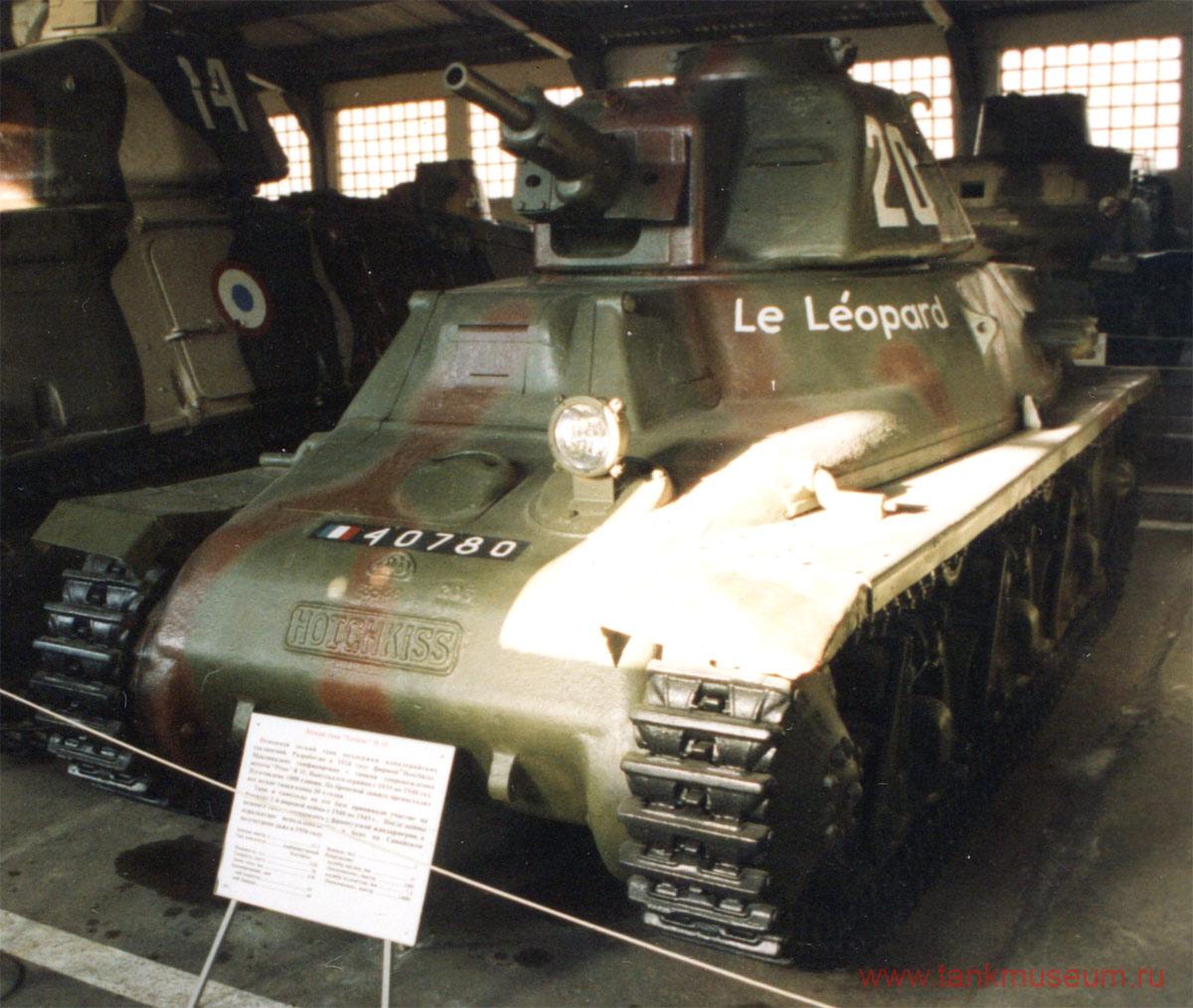 французский легкий танк Hotchkiss H-39