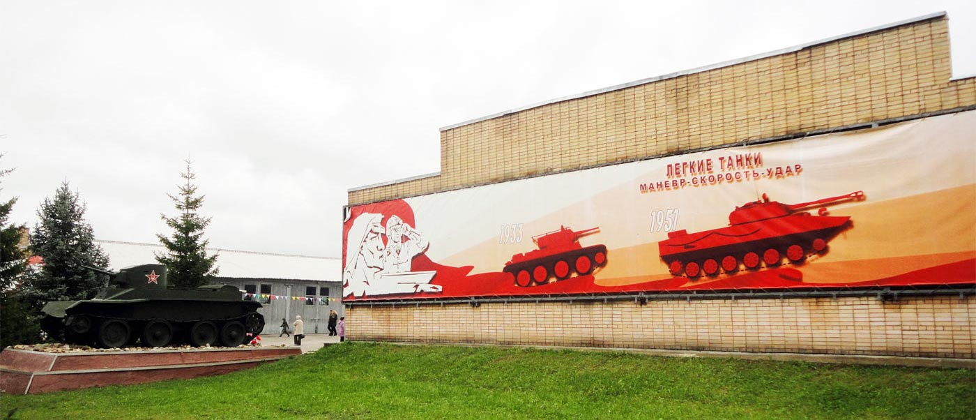 Танковый музей, павильон легких советских танков, БМД и БТР, 2013 год