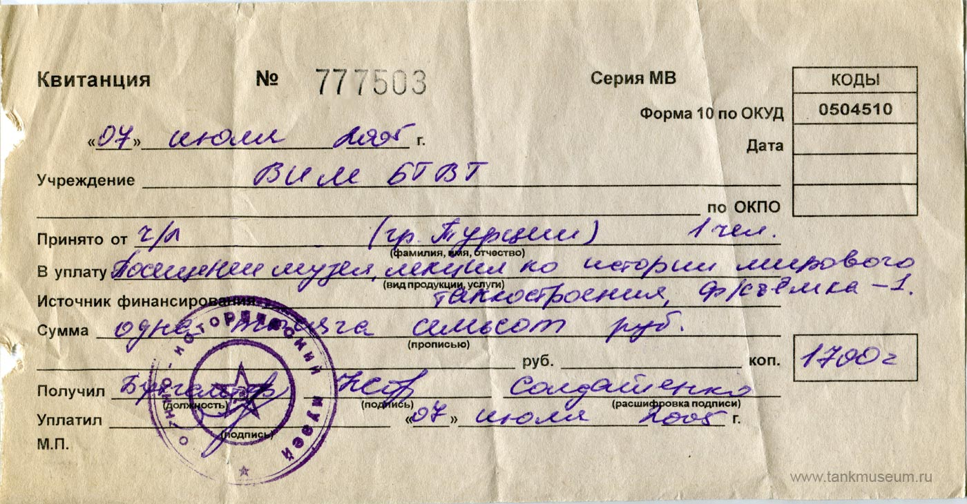 цены на билеты в танковый музей