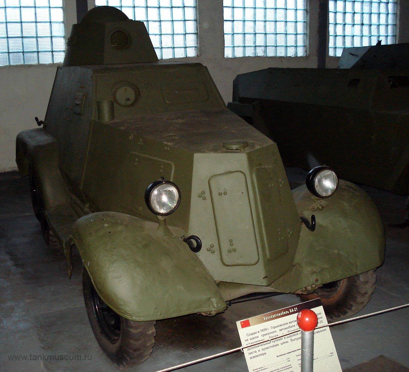 Легкий бронеавтомобиль БА-21 (СССР), танковый музей Кубинка