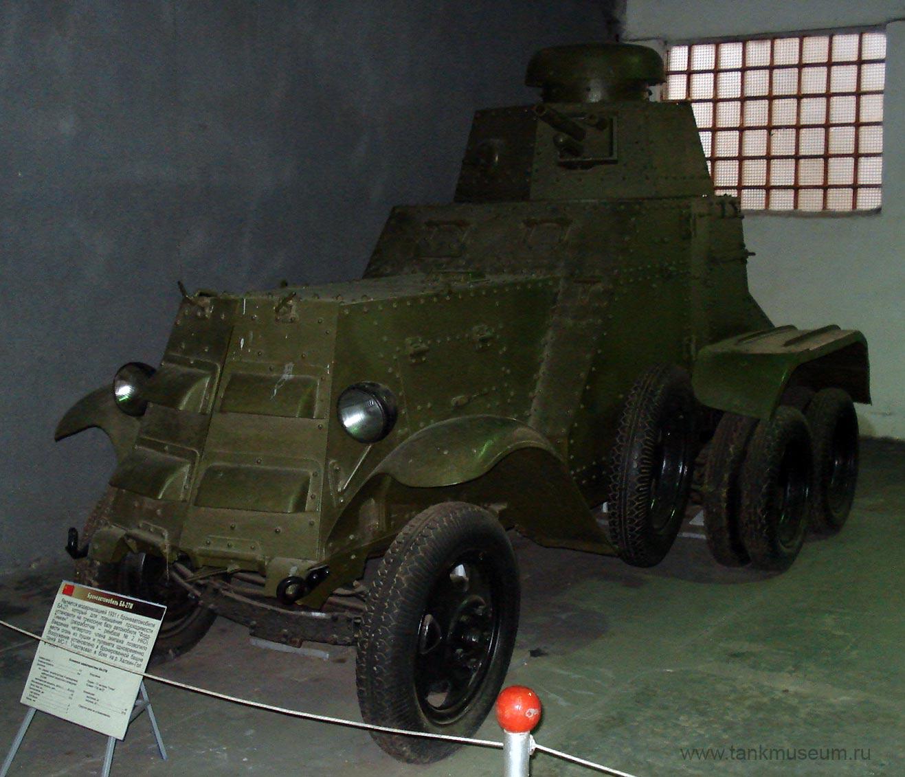 Бронеавтомобиль БА-27М, танковый музей в Кубинке