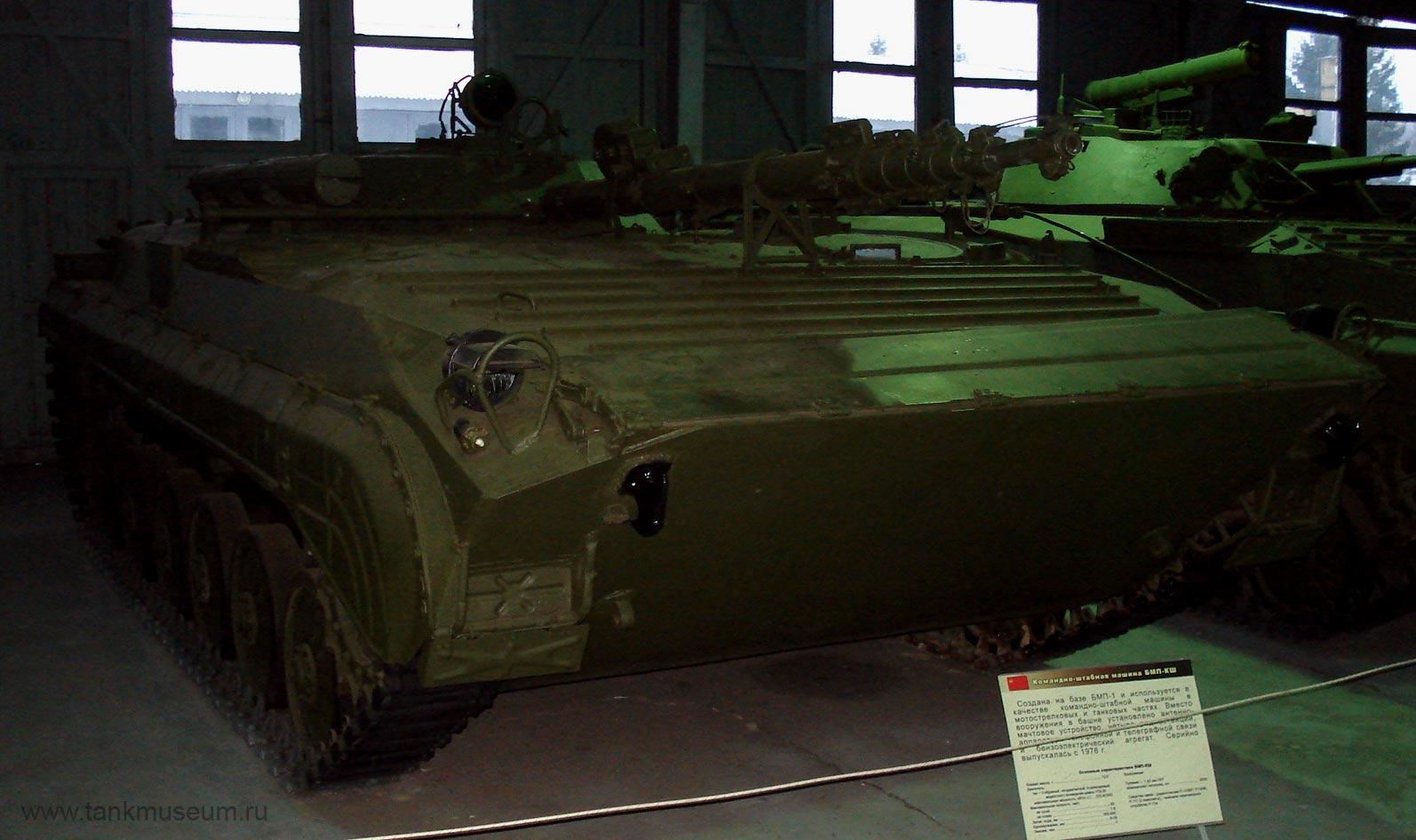 Командно-штабная машина БМП-1КШ
