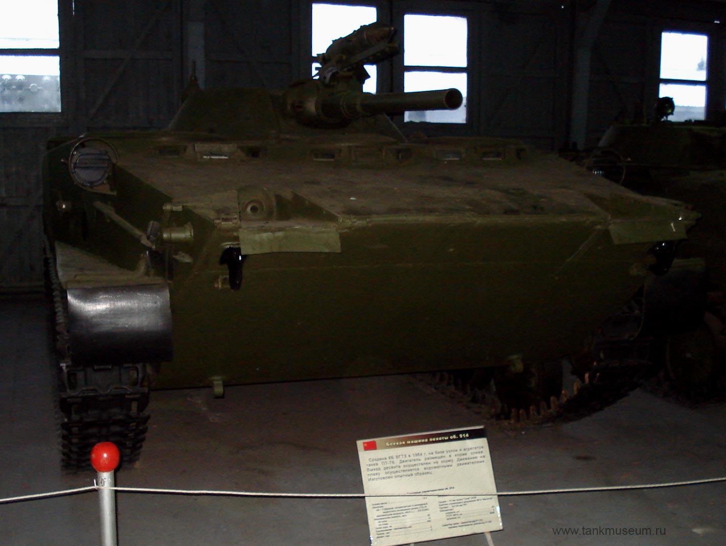Боевая машина пехоты - объект 914 Танковый музей в Кубинке