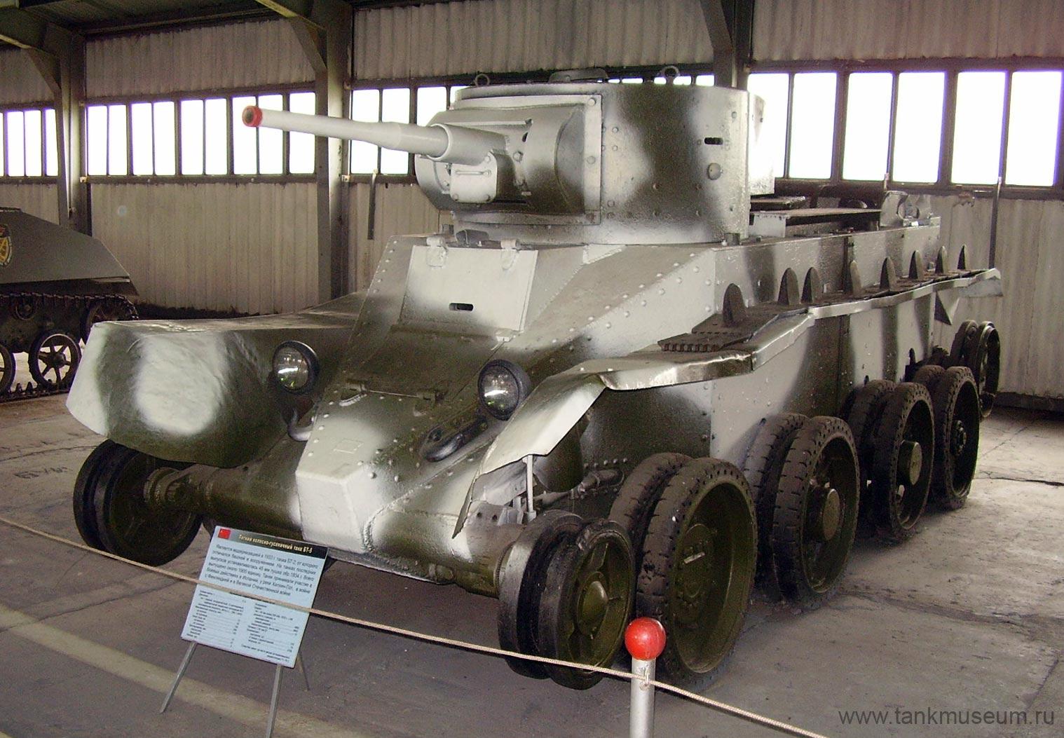 Советский легкий колесно-гусеничный танк БТ-5