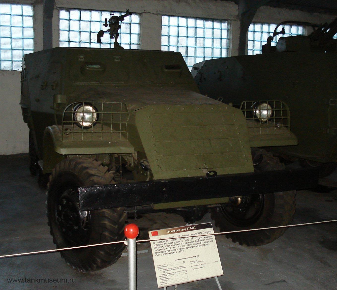 Бронетранспортер БТР-152 (СССР), танковый музей в Кубинке