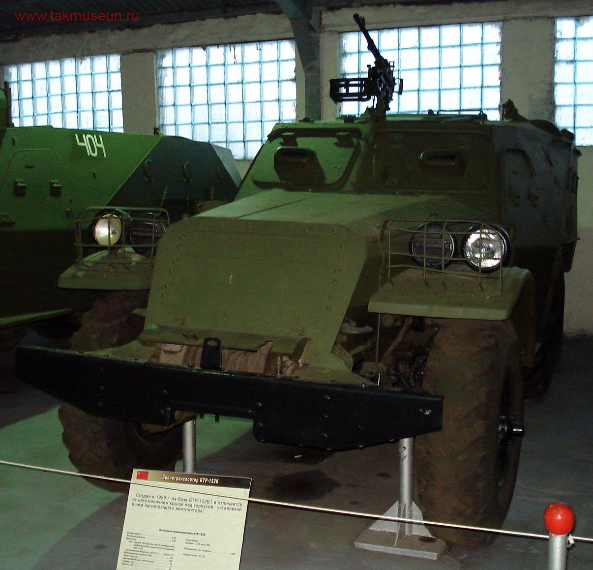 советский бронетранспортер БТР-152 К, танковый музей в Кубинке