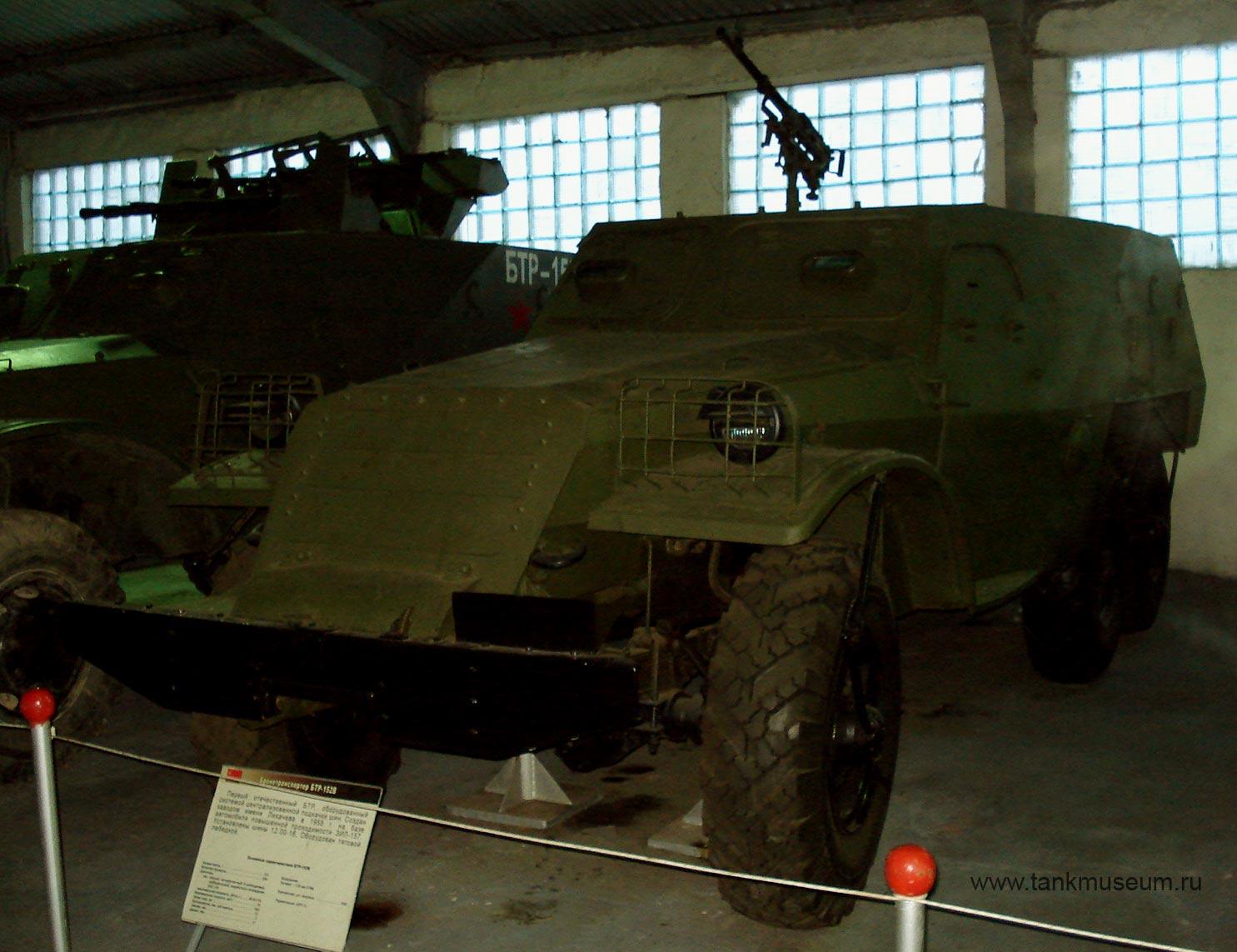 советский бронетранспортер БТР-152В, танковый музей в Кубинке