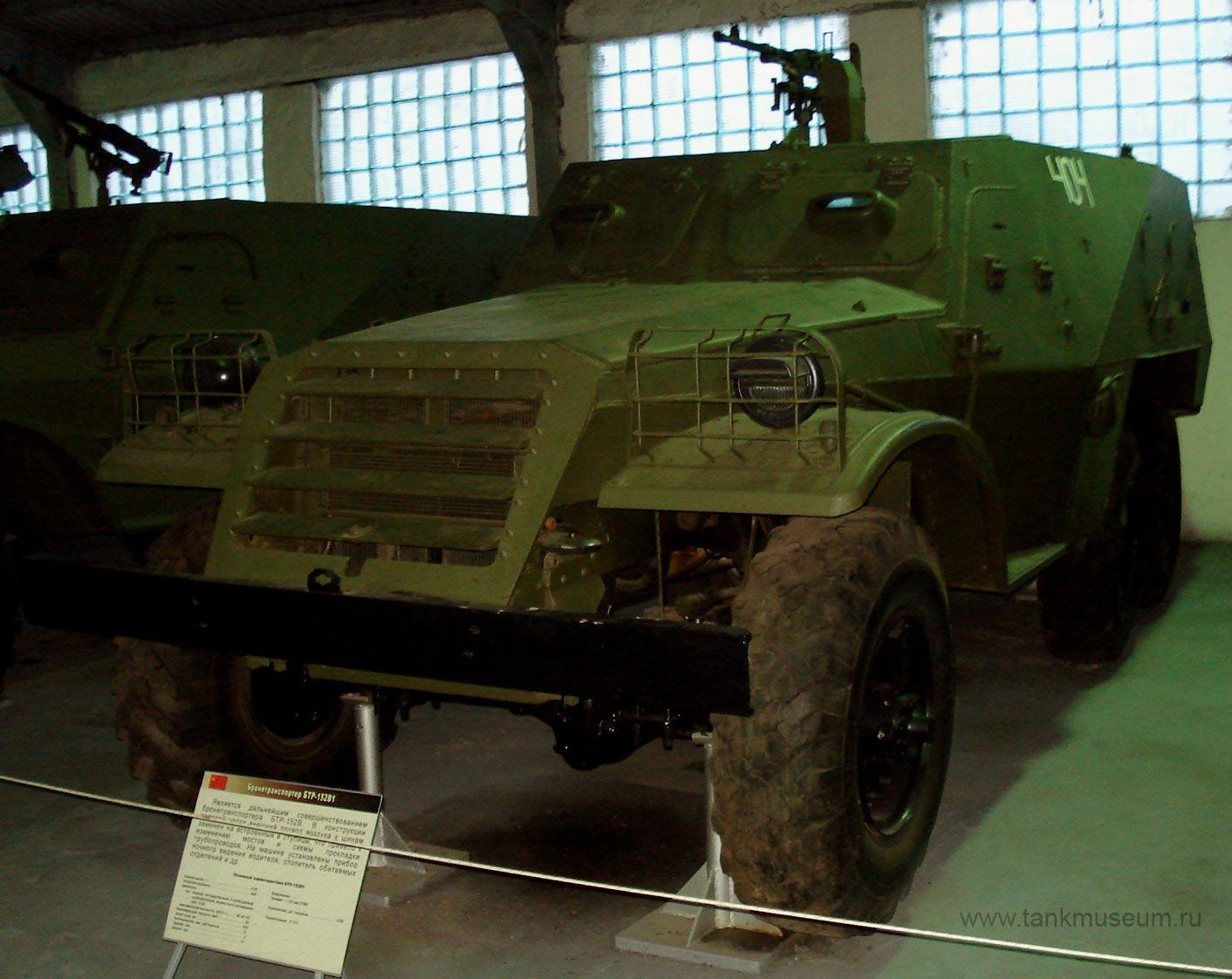 советский бронетранспортер БТР-152 В1, танковый музей в Кубинке