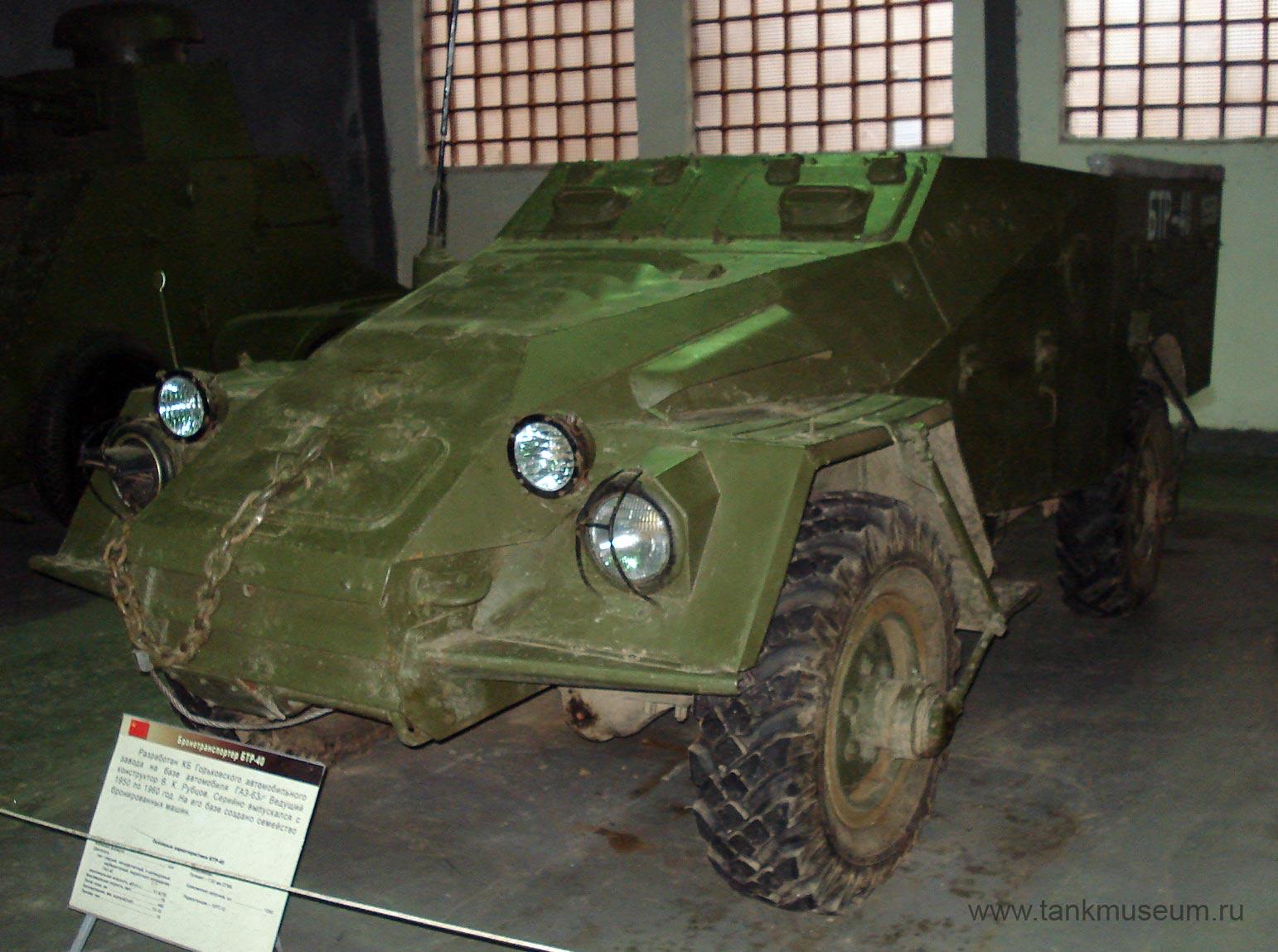 Бронетранспортер БТР-40, танковый музей в Кубинке
