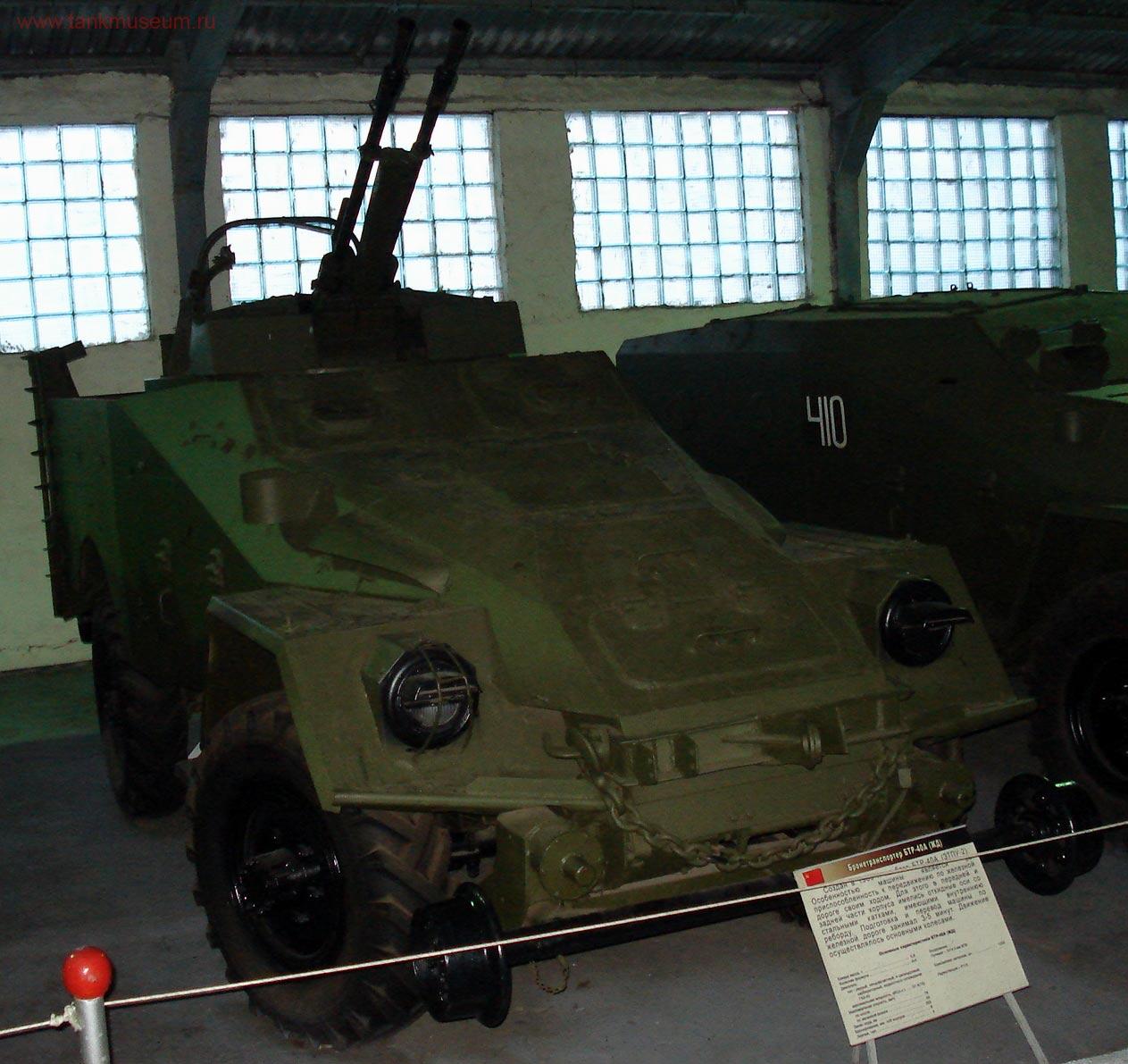 БТР-40А бронетранспортер на железнодорожном ходу. Танковый музей в Кубинке