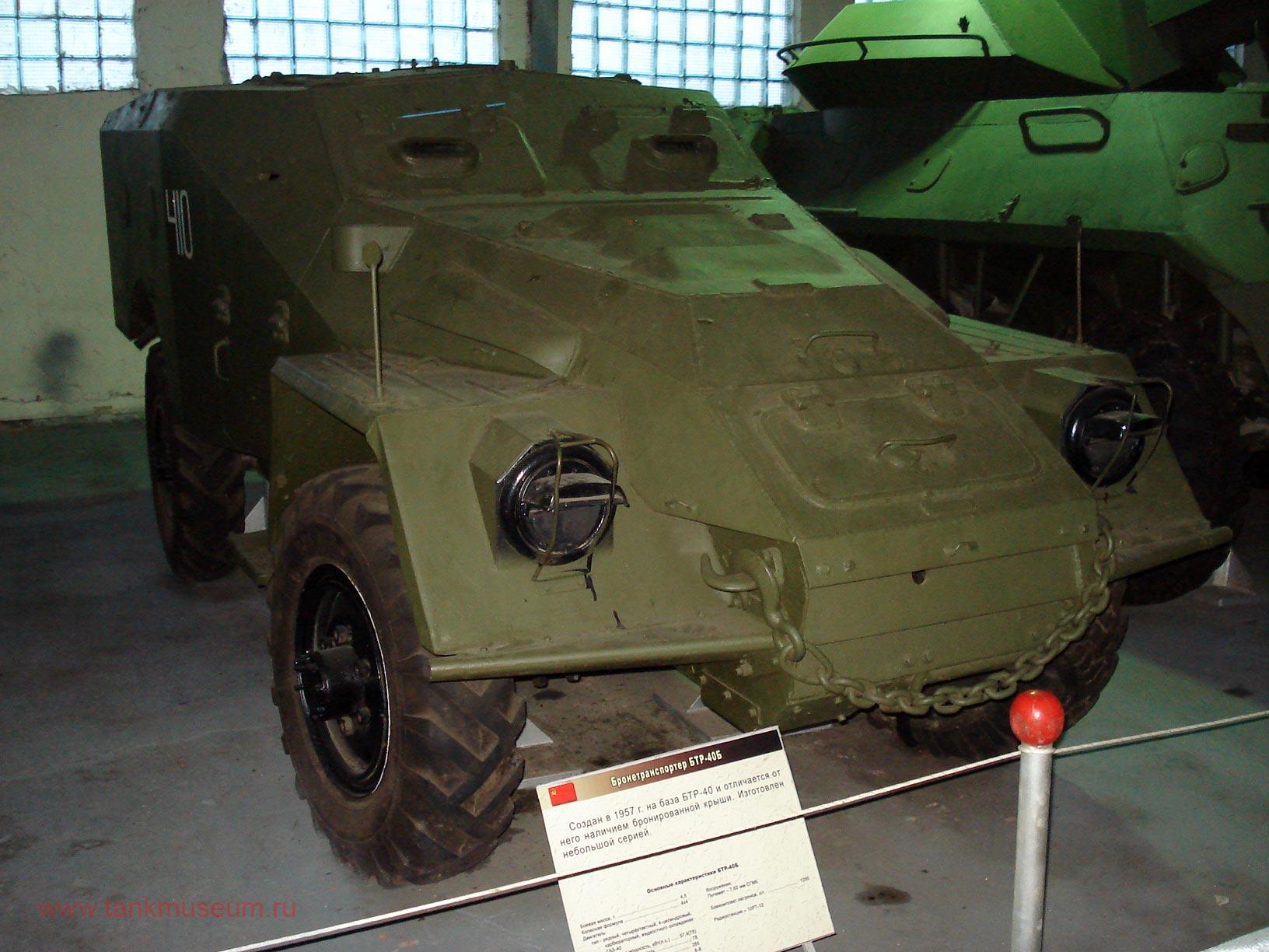 Бронетранспортер БТР-40Б с бронированной крышей, танковый музей в Кубинке
