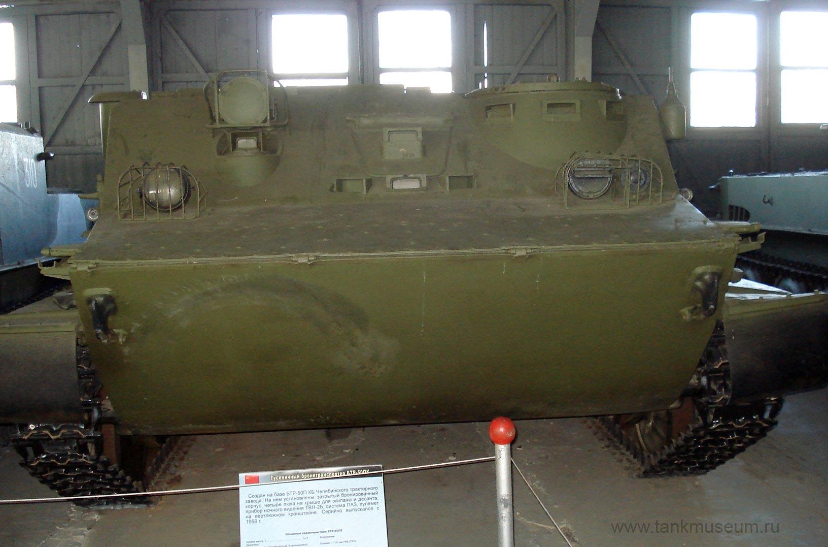Бронетранспортер БТР-50ПК, танковый музей в Кубинке