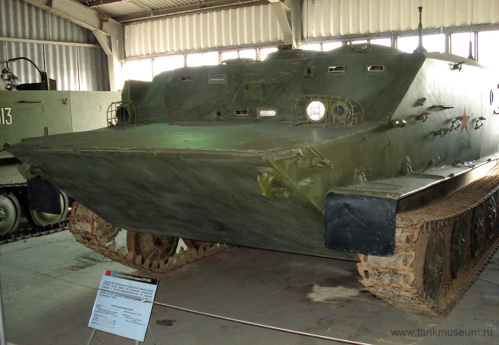 Командно-штабная машина управления БТР-50ПН, танковый музей в Кубинке