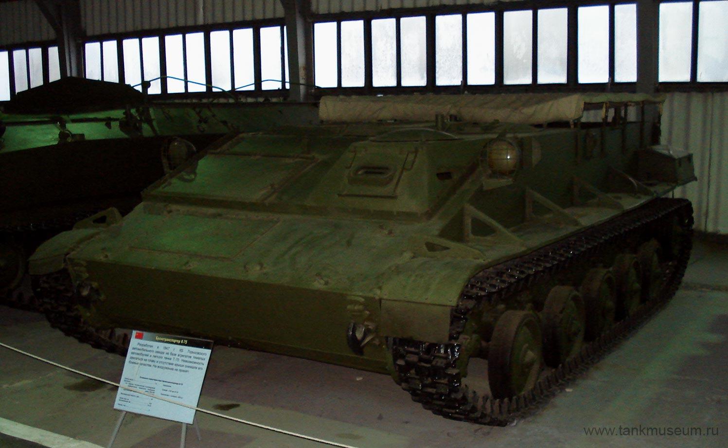 Советский гусеничный бронетранспортер К-75. Танковый музей в Кубинке