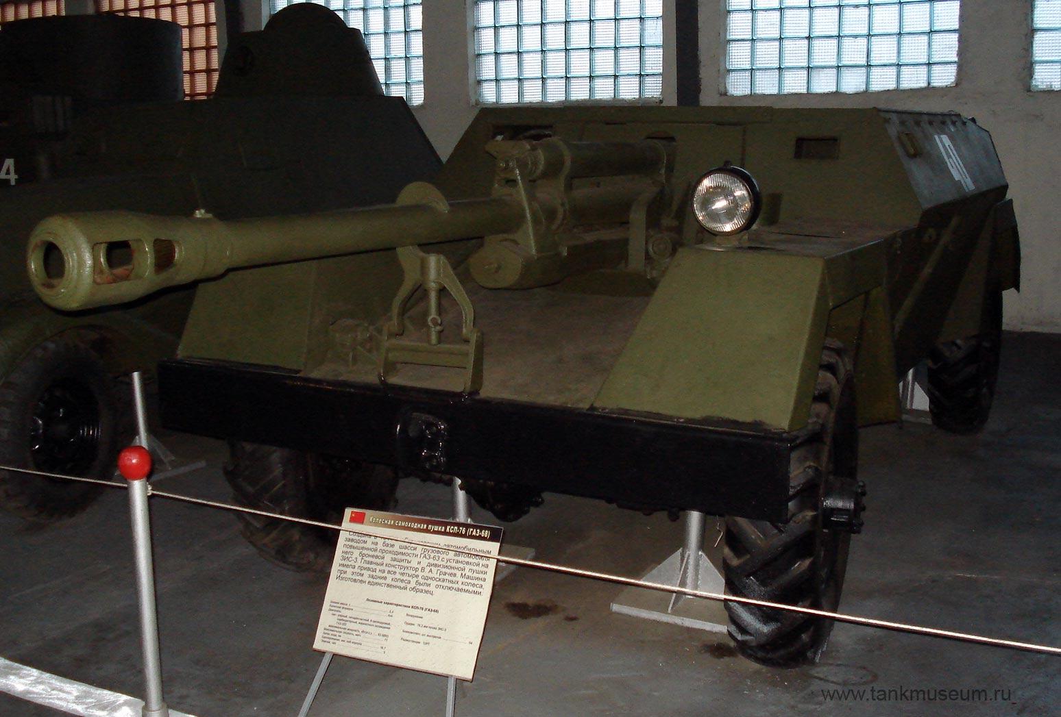 Колесная самоходная пушка КСП-76 (СССР), танковый музей в Кубинке