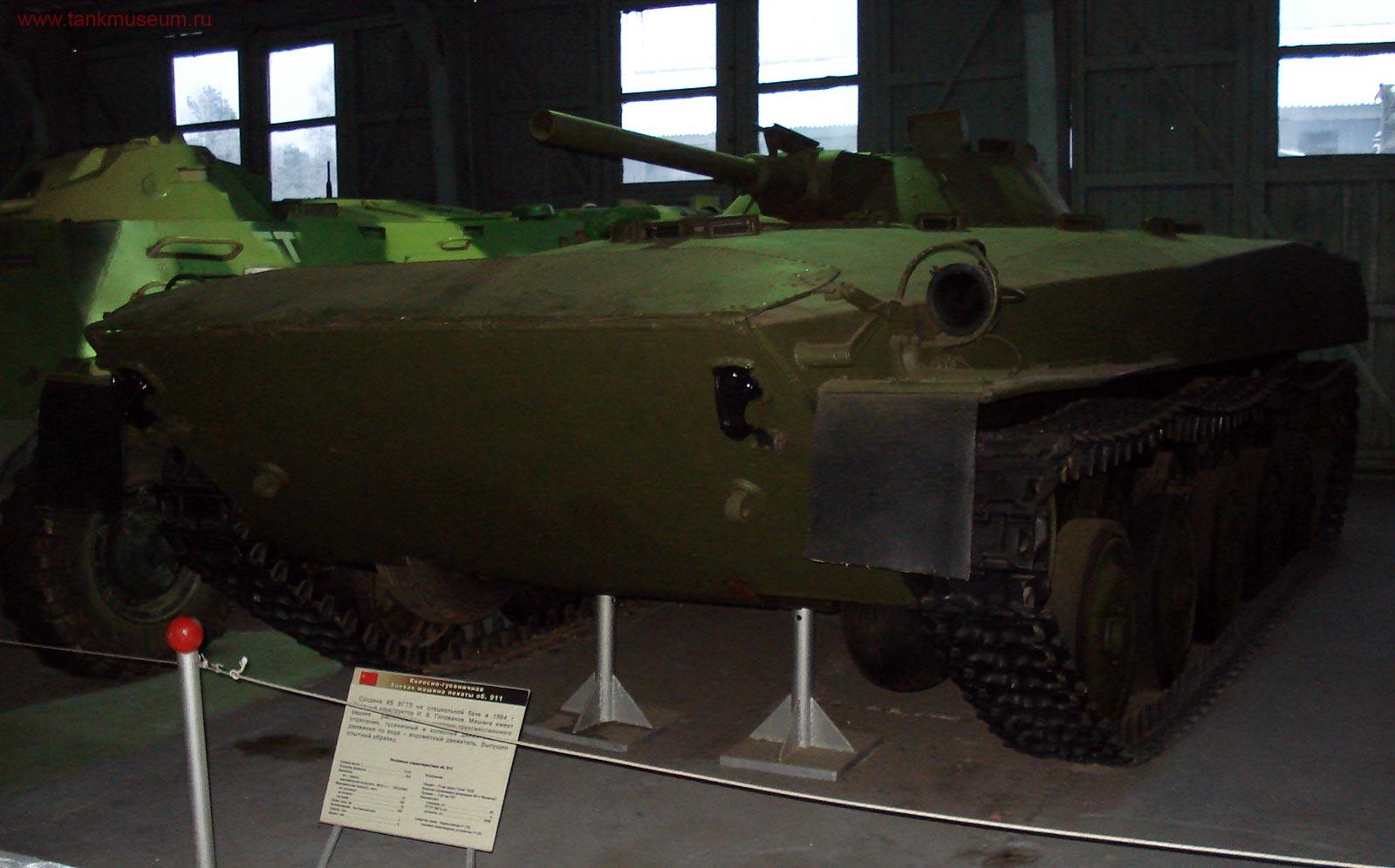 """Колесно-гусеничная боевая машина пехоты """"объект 911"""""""
