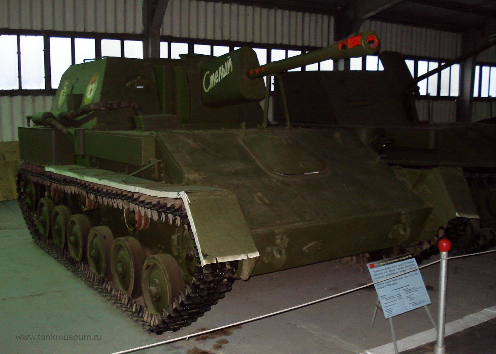 Советская легкая самоходная установка СУ-76, танковый музей в Кубинке