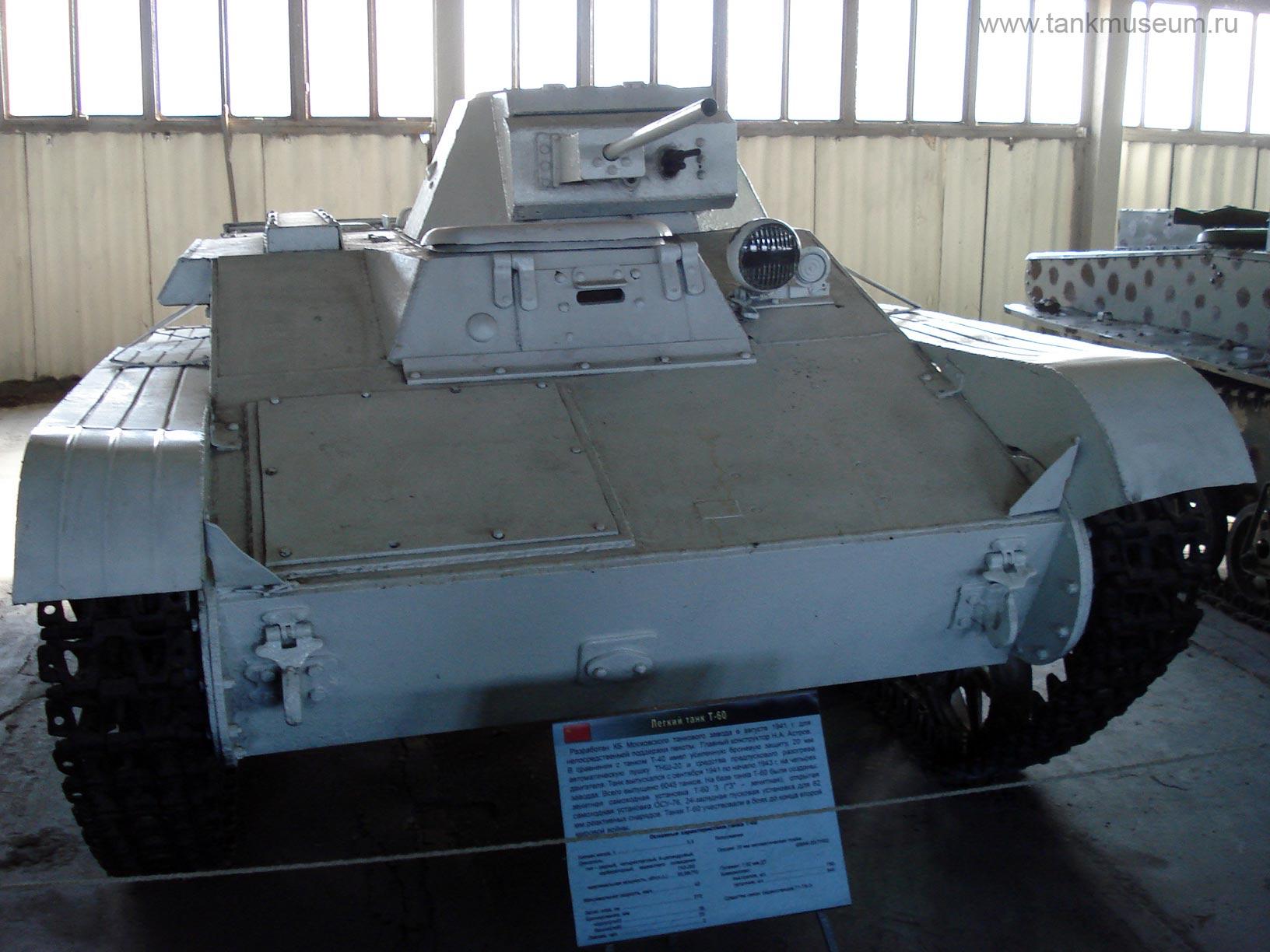 Советский легкий танк Т-60, танковый музей в Кубинке