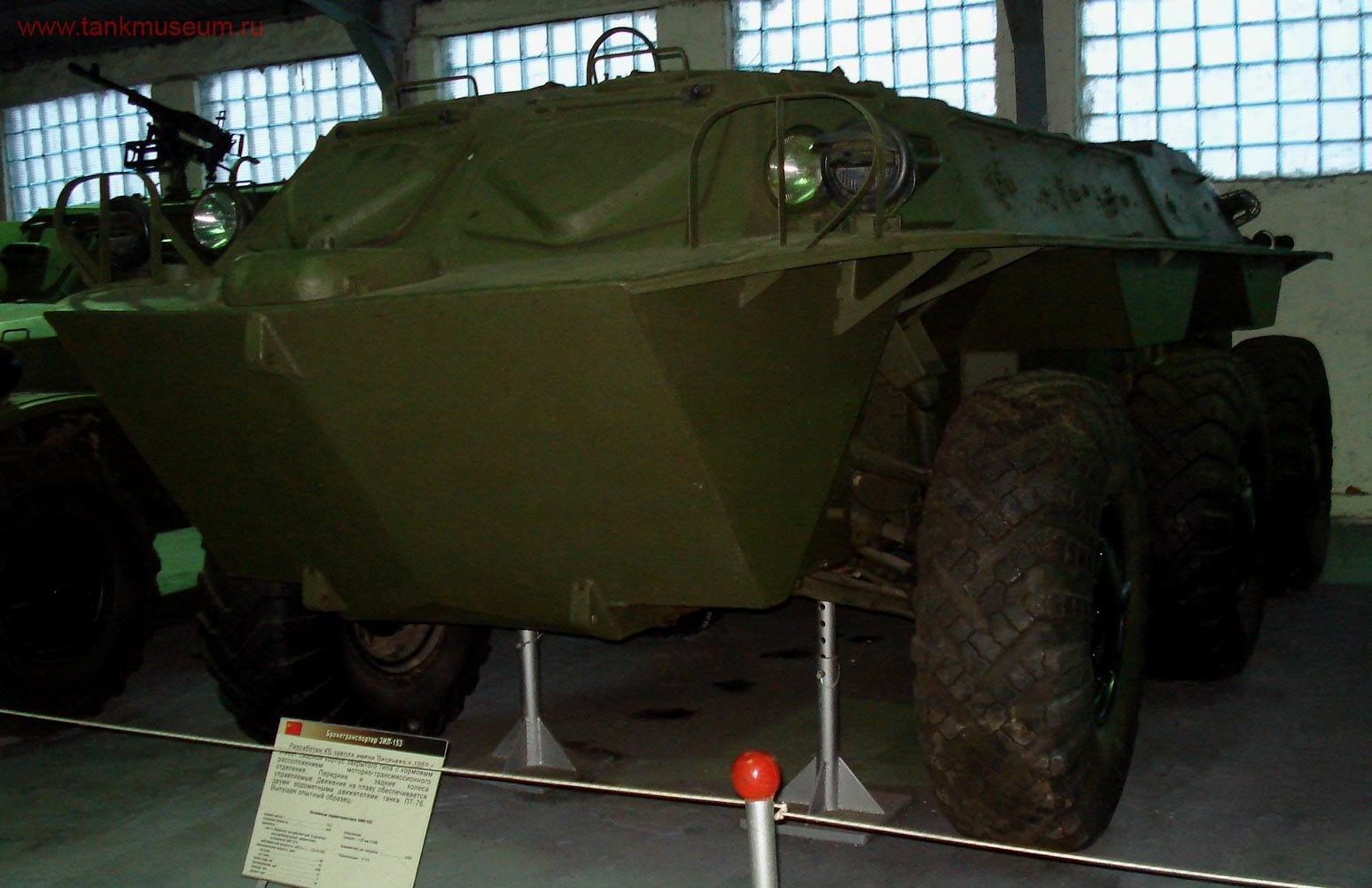 Бронетранспортер ЗИЛ-153, танковый музей Кубинка