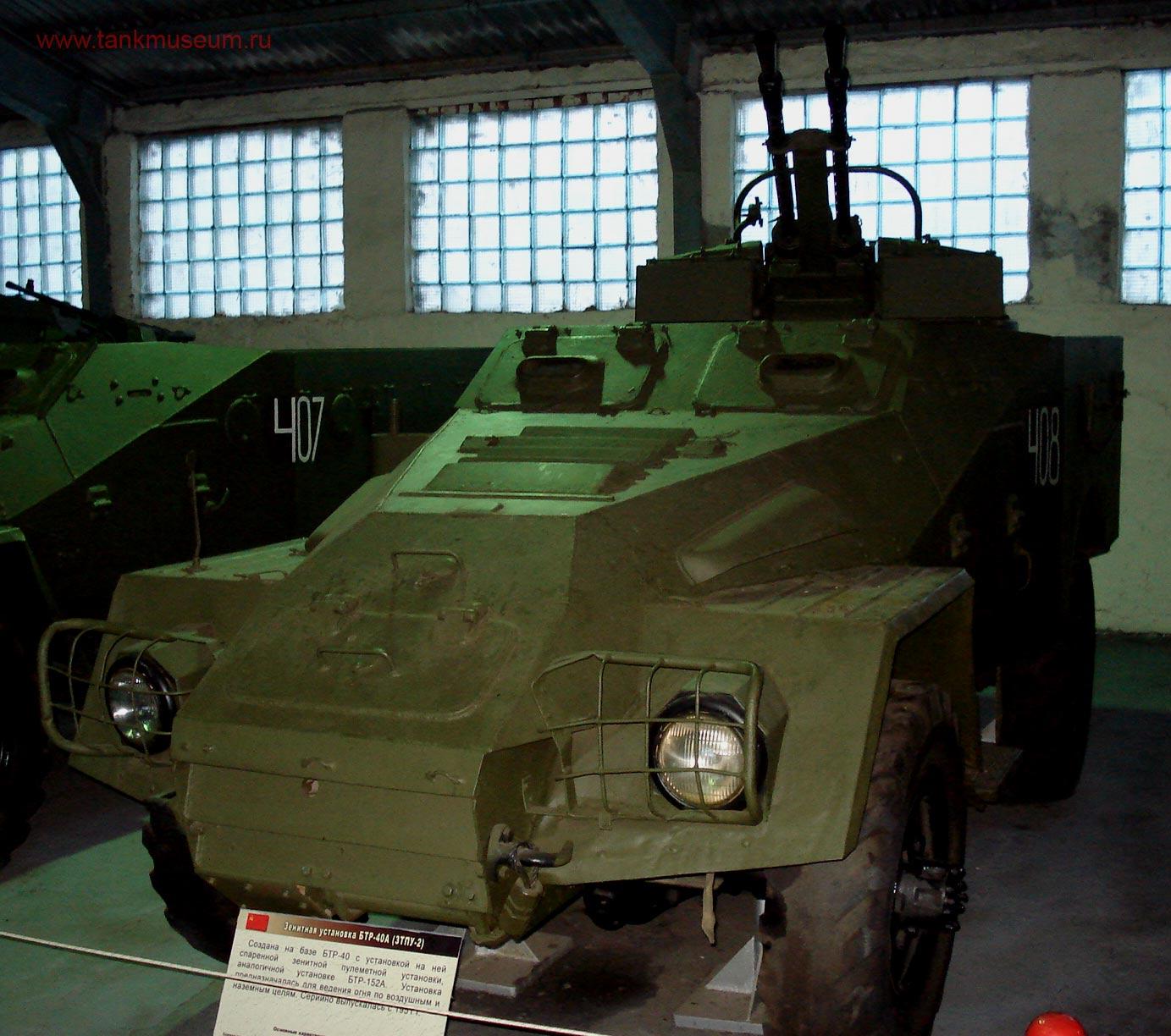 Зенитная установка ЗПТУ-2 на БТР-40