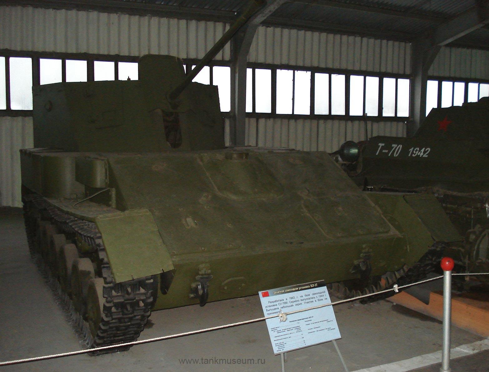 Зенитная самоходная установка ЗСУ-37 (СССР)